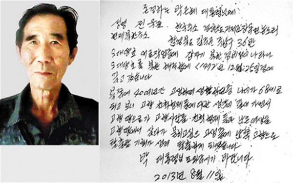 Jeon Wook-pyo
