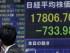 Un hombre observa una pantalla que muestra información bursátil en la bolsa de Tokio (Japón) el 25 agosto de 2015. EFE/Kiyoshi Ota